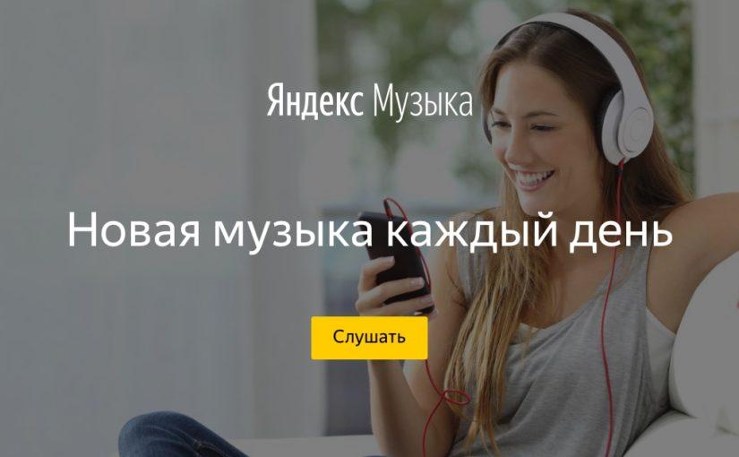 Отключения публичного API для аудио